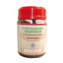 Станяджанана Расаяна, Арья Вайдья Сала (Stanyajanana rasayanam, Arya Vaidya Sala Kottakal) 200 гр