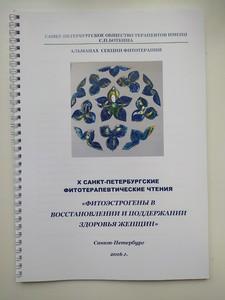 Альманах секции фитотерапии