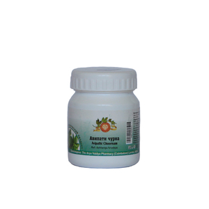 Авипати чурна, Арья Вайдья Фармаси (Авипатти, Avipathi choornam, Arya Vaidya Pharmacy), 25 гр
