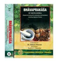 Бхавапракаша (Bhavaprakasa, Bhavamisra), 2 тома