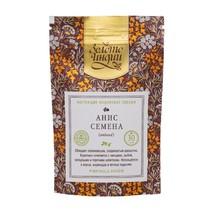 Анис семена, Золото Индии (Aniseed) 30 гр